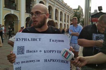 ВПетербурге проходит акция вподдержку журналиста Голунова