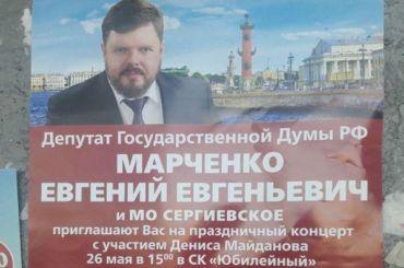 «Яблоко» пожаловалось вЦИК из-за концертов вСергиевском