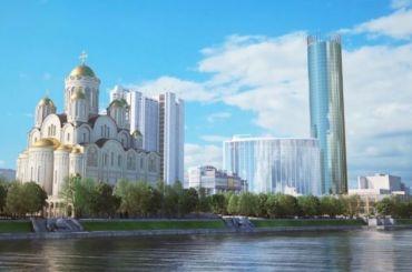 Епархия отказалась от строительства храма в екатеринбургском сквере