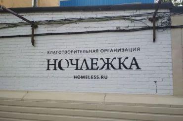 «Ночлежка» вДень России проведет День широко распахнутых дверей