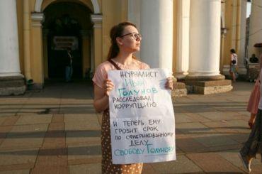 ВПетербурге завершилась акция вподдержку Ивана Голунова