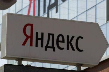 ФСБ потребовала у«Яндекса» доступ кперепискам россиян