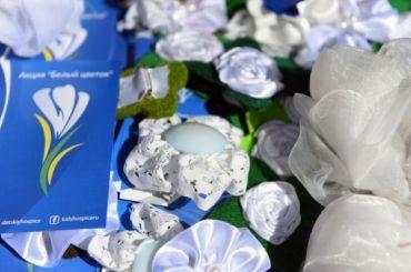 Акция «Белый цветок» впомощь Детскому хоспису проходит вПетербурге