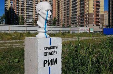 Уличный художник установил наПарнасе бюст плачущего Цезаря