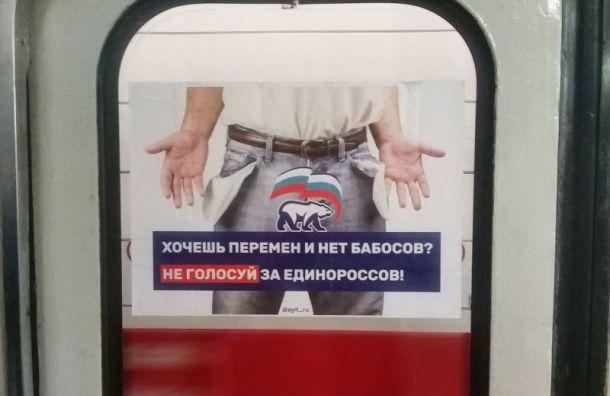 Активисты расклеили поПетербургу антирекламу «Единой России»