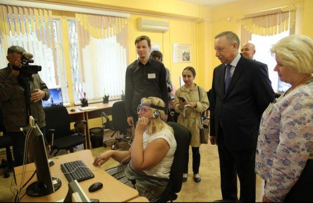 Беглов пообещал помочь центру социальной реабилитации инвалидов