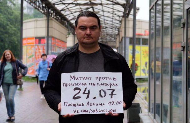 Пикетчики зовут намитинг против произвола навыборах вПетербурге