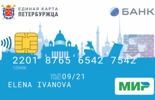 Поездки вметро сделают дешевле для владельцев единой карты петербуржца