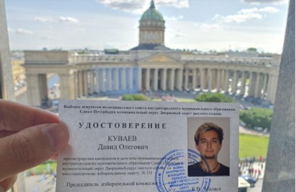 Сына создателя «Масяни» зарегистрировали намуниципальных выборах