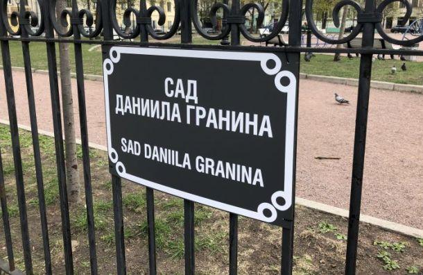 Петербуржцы заметили «грустный» сад Даниила Гранина