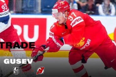 Экс-нападающий СКА Никита Гусев стал игроком «Нью-Джерси Девилз»
