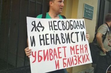 Акция впамять обубитой активистке Григорьевой началась вПетербурге