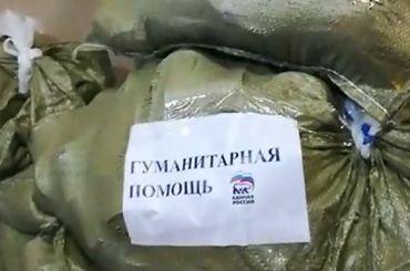 Иркутяне обвинили «Единую Россию» впиаре сгуманитарной помощью