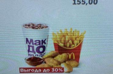 «Макдональдс» ответит зазабытый соус за6 рублей