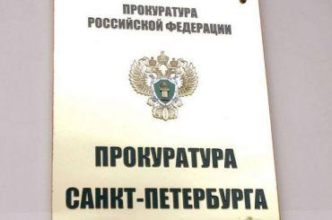 Газ вздании петербургской прокуратуры распылил юрист