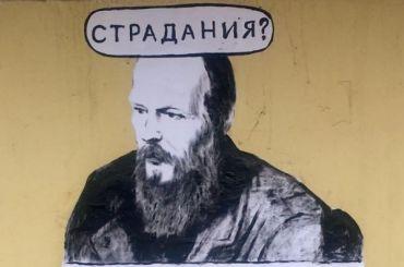 Граффити сДостоевским появились наулице Егорова