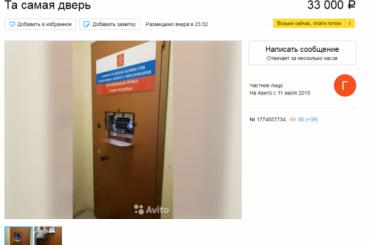 Дверь изИКМО «Красненькая речка» продают на«Авито»