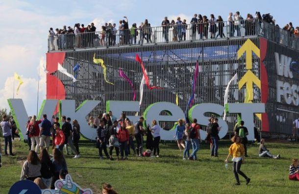 ЮбилейныйVK Fest прошел вПетербурге