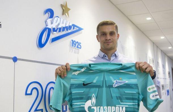«Зенит» объявил отрансфере голкипера Васютина