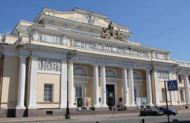 Объявлен конкурс концепций для развития Этнографического музея вПетербурге
