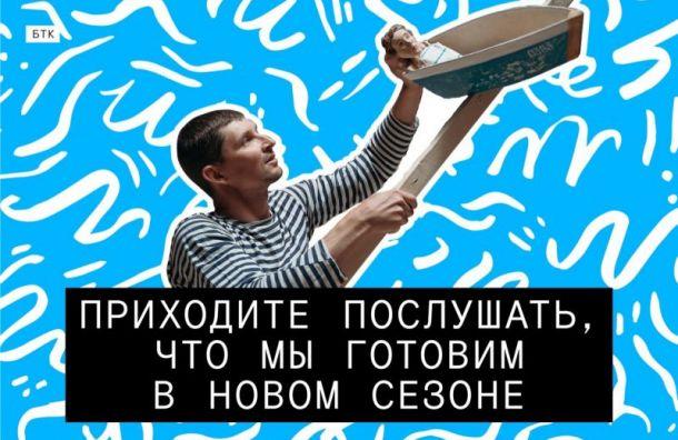 Чеховскую «Чайку» испектакль оМайке Науменко поставят вБТК