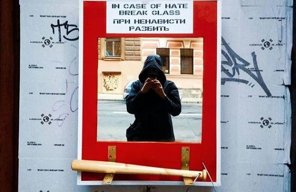Посвященный ненависти стрит-арт появился вПетербурге