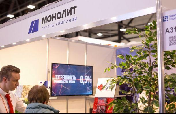 ГлаваГК «Монолит» запустил процесс ееликвидации