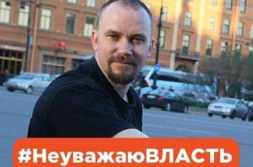 Петербургского активиста задержали заругань вадрес Путина