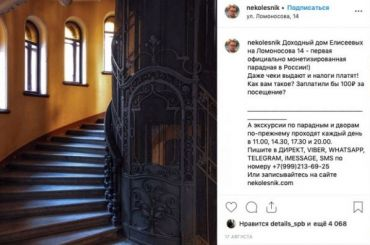 Вход впарадную «Ромашка» вдоходном доме Елисеевых станет платным