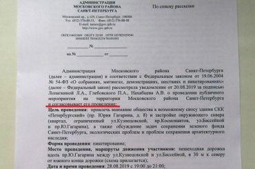 Власти согласовали защитникам СКК массовый пикет