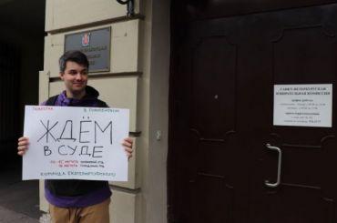Суд снял свыборов вМО «Екатерингофское» команду Шуршева