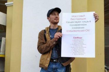 Активисты провели наНевском пикеты вподдержку политзаключенных