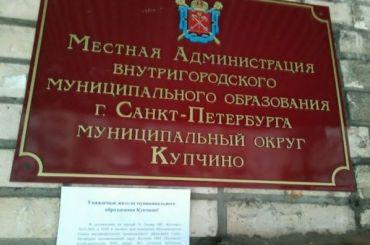 Выборы вМО «Купчино» добровольно покинули 18 кандидатов