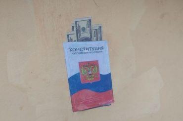 Стрит-арт с«продажной» конституцией появился вСпасском переулке