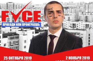 Афиши рэпера Face снимают из-за его выступления намитинге
