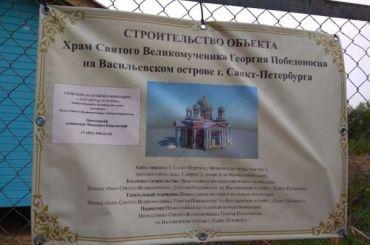 Храм наВасильевском острове решили построить без разрешения ГАТИ