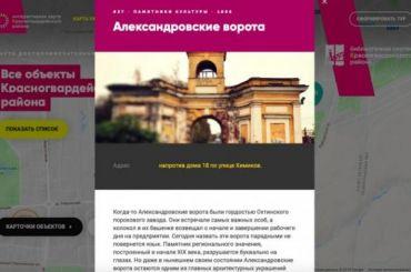 Петербуржцы смогут лучше изучить Красногвардейский район сприложением «Краснакарта»