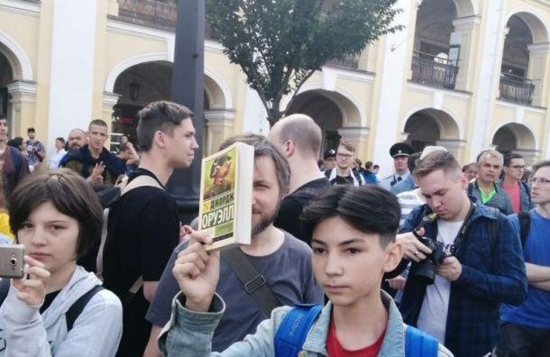 Протестующие вышли скнигой Оруэлла кГостиному Двору