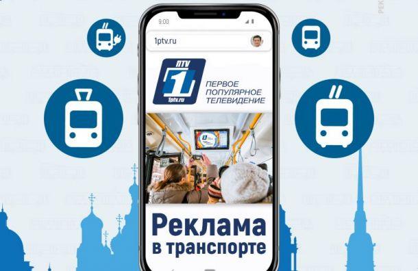 «ПТV запускает специальную акцию «Размещай рекламу сегодня— плати потом»!