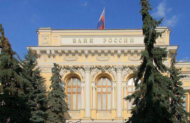 Центробанк дал прогноз, когда сРоссии снимут санкции