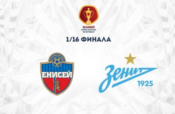 «Зенит» сыграет с«Енисеем» в1/16 финала Кубка России