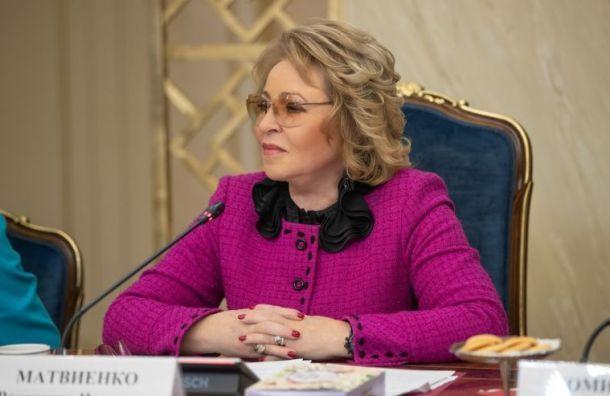 Матвиенко выдвинули напост спикера Совета Федерации нановый срок