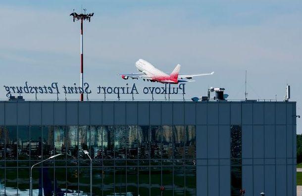 Пулково с1октября начнет принимать пассажиров поэлектронным визам