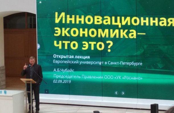 Анатолий Чубайс прочитал лекцию студентам Европейского университета
