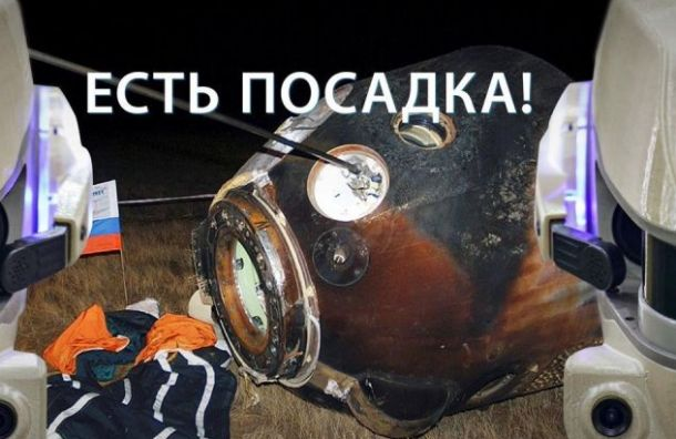 Фёдор вернулся наземлю