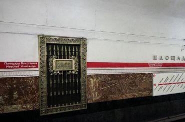 Красную ветку метро приспособят для инвалидов