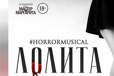 Петербуржец пожаловался на рекламу мюзикла «Лолита» в метро