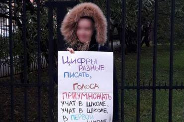 Ученица встала спикетом уздания школы №1 вМосковском районе