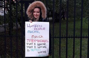 Школьница содиночного пикета оказалась кандидатом вдепутаты