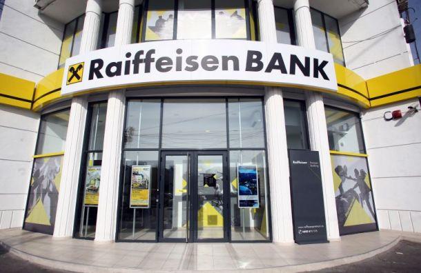 «Райффайзенбанк» закроет почти 40 отделений вРоссии